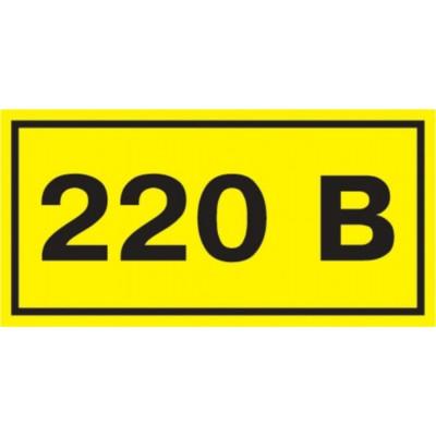 Символ 220в 30mm*10mm маленький