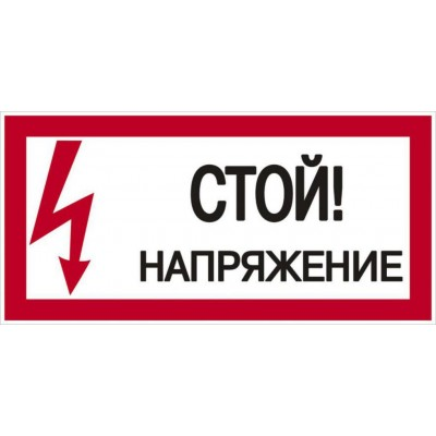 Знак самокл:200х100ммСтой! Напряжение