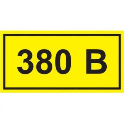 Символ 36В 40mm*20mm Средний