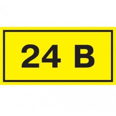 Символ 24В 40mm*20mm Средний