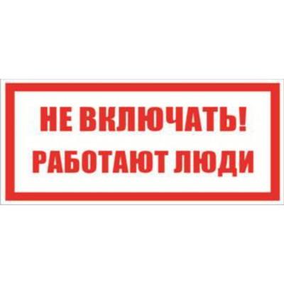 Знак  НЕ ВКЛЮЧАТЬ! РАБОТАЮТ ЛЮДИ на белом фоне, на пластике