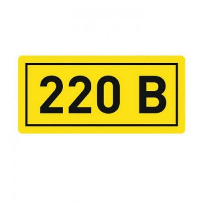 Символ 220в 40mm*20mm Средний