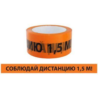 Лента сигнальная, самоклеящаяся Соблюдай дистанцию 1,5 м! ЛСДк-48х66 TDM